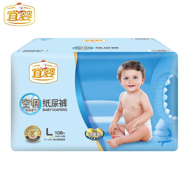 YIYING Tã giấy điều hòa Yiying cho bé siêu mỏng thoáng khí nam và nữ sơ sinh tã khô sơ sinh L mã 108