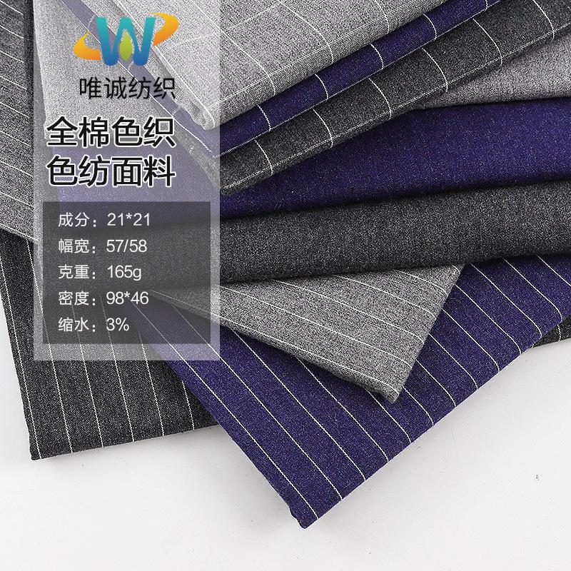 WEICHENG Vải dệt may Bông vải sợi đa màu 20 sợi nhuộm màu sợi vải dệt màu sợi vải dệt vải