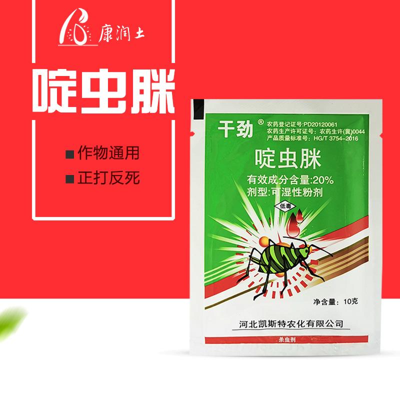 ZHB Thuốc trừ sâu Zhongbao thuốc trừ sâu acetamiprid 20% rau quả cây lúa gạo ruồi trắng ruồi bọ cánh