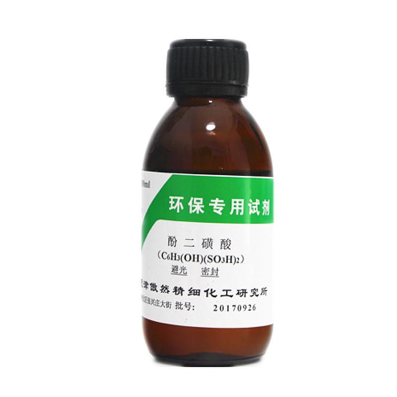 Hóa chất Thuốc thử bảo vệ môi trường axit phenolic disulfonic 100ML.