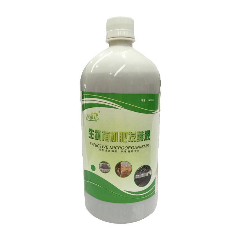 BAIYIBAO Phân bón(Thuốc trừ sâu)Phân bón hữu cơ sinh học, chất phân chuồng, chất làm chín vật liệu h
