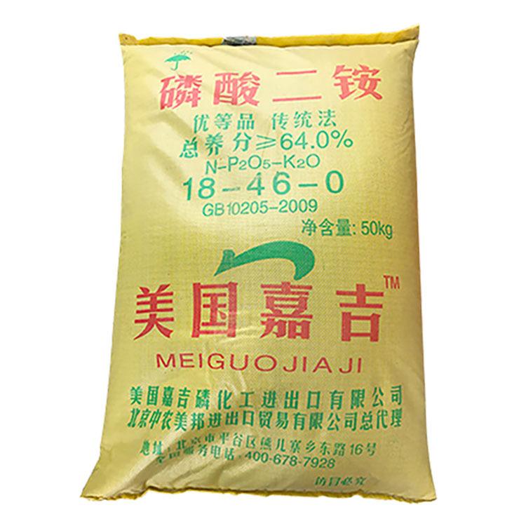 JIAJI Phân bón Nhà sản xuất Bán buôn Phân bón Nông nghiệp Cargill Diammonium Phosphate Tổng chất din