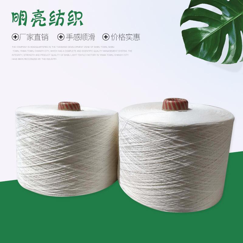 MINGLIANG Sợi dệt Nhà sản xuất cung cấp sợi tre sợi tre, hỗ trợ tùy chỉnh sợi kéo sợi 21 vòng