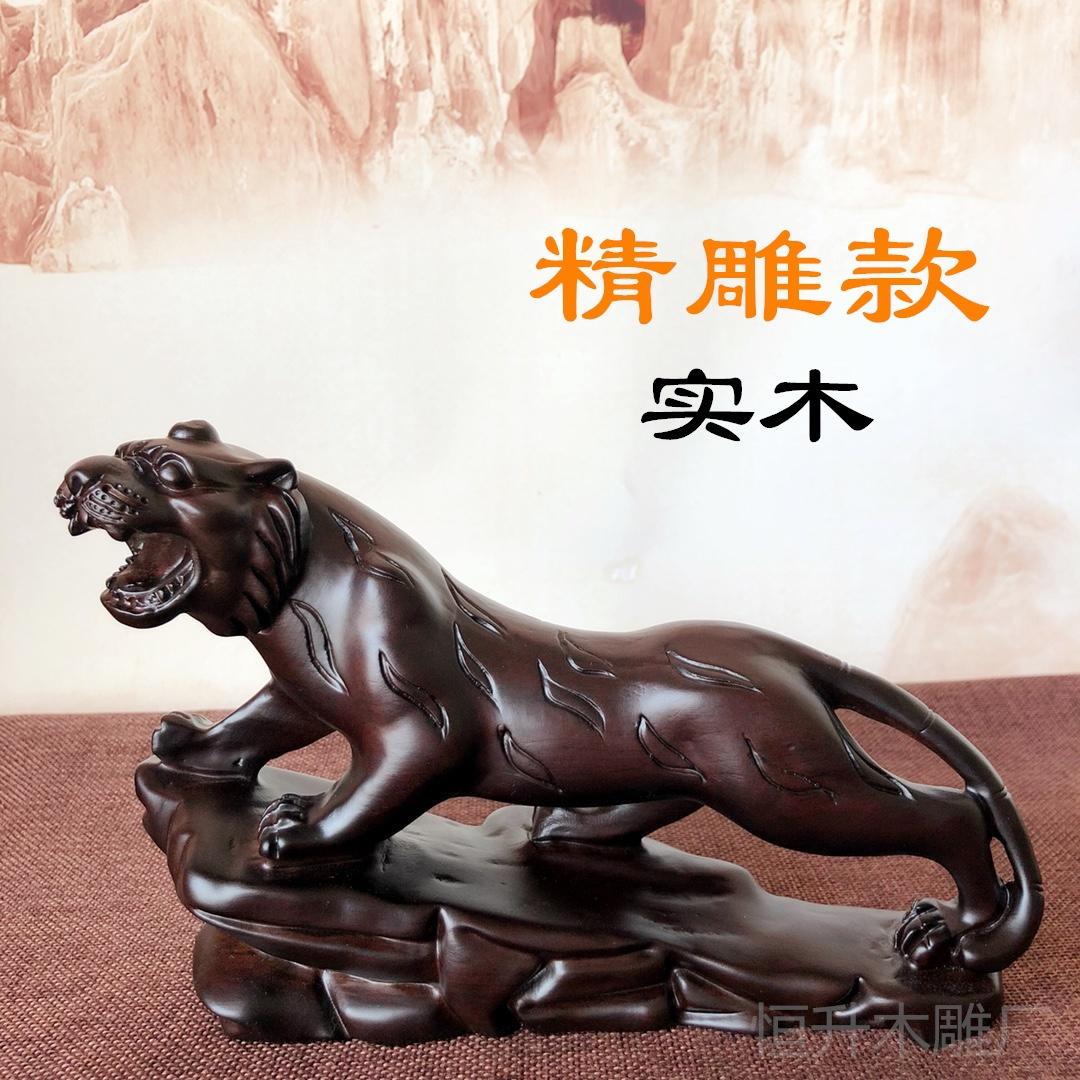 HENGSHENG Đồ trang trí bằng gỗ Gỗ mun thủ công gỗ chạm khắc đồ trang trí cung hoàng đạo hổ nhà gỗ rắ