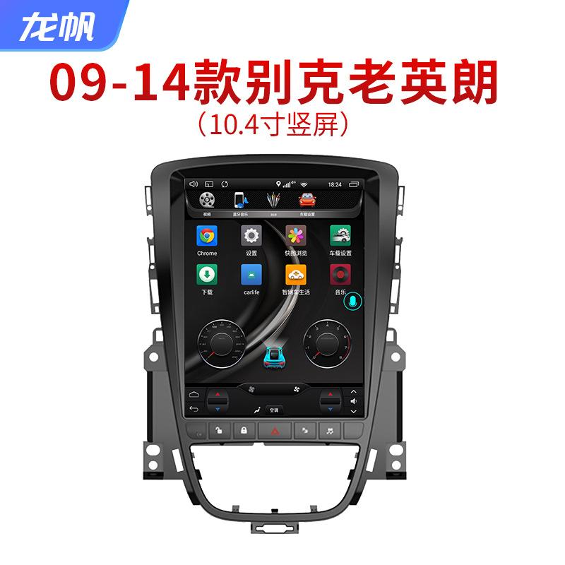 GESHIHANG Thị trường đồ điện tử định vị Áp dụng cho Buick mới và cũ Yinglang Junwei LaCrosse điều kh