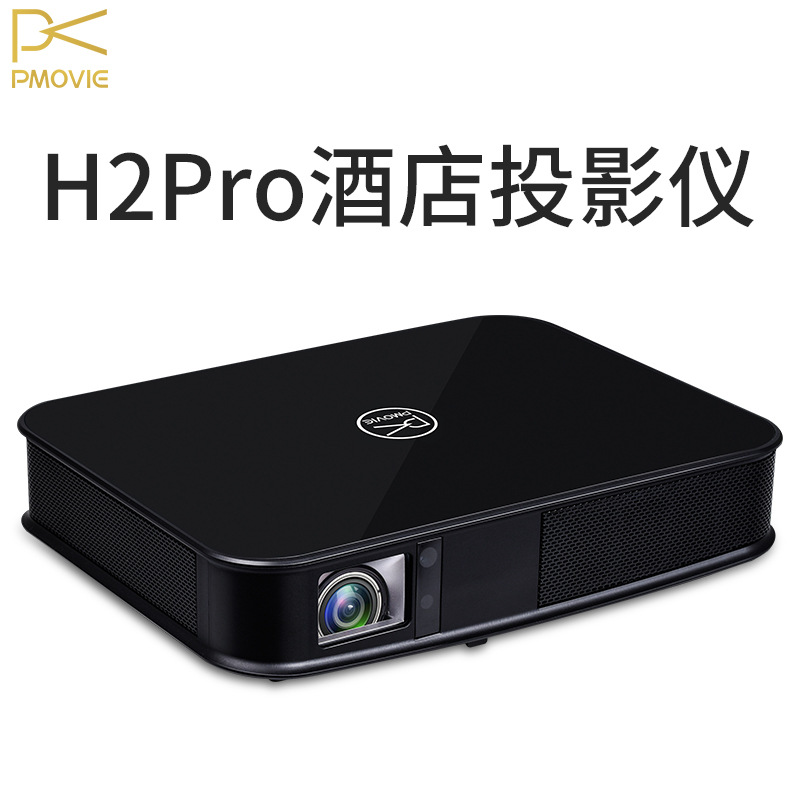PMOVIE Hotel Cinema Projector Source Manufacturer KTV Foot Bath City Mobile Phone Same Screen