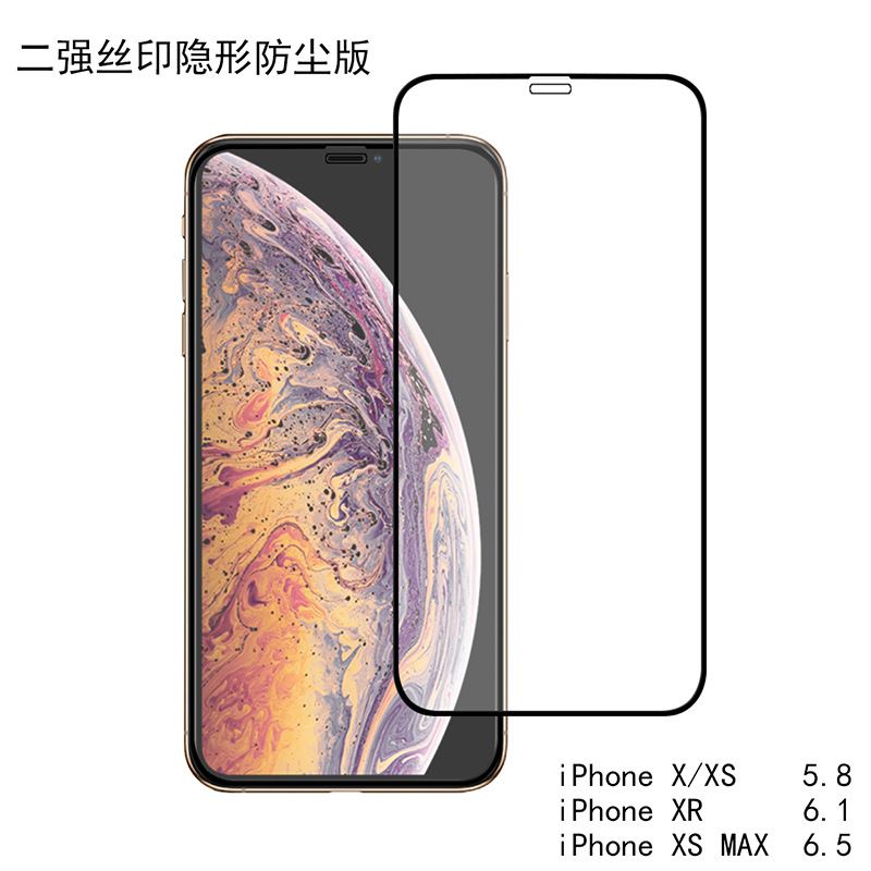 PHIYOO Suitable for Apple iPhoneX/11PRO tempered film XS MAX second strong screen printing tempered