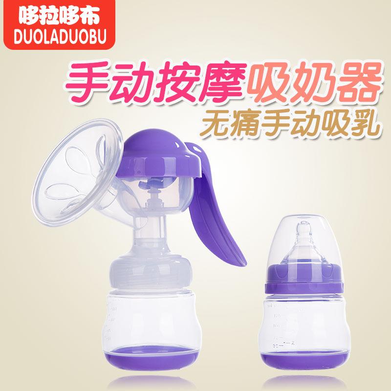 DUOLADUOBU Bình hút sữa Dora Dou vải hướng dẫn sử dụng máy hút sữa Máy hút sữa bằng tay Không đau có