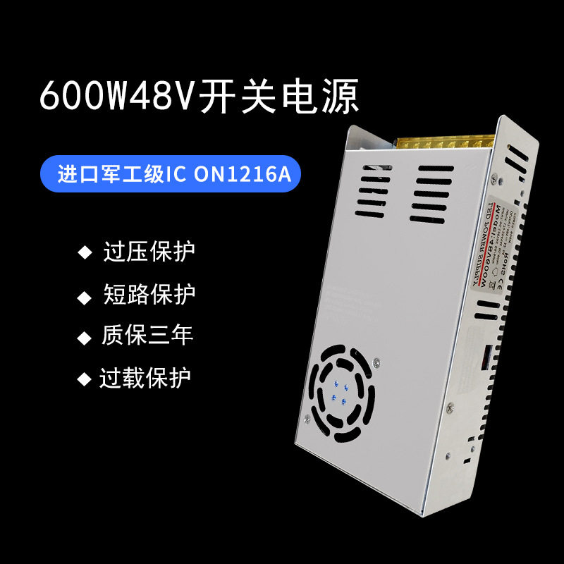 Factory direct 170-264V to 48V 12.5A switching power supply LED DC monitoring 12.5A power supply