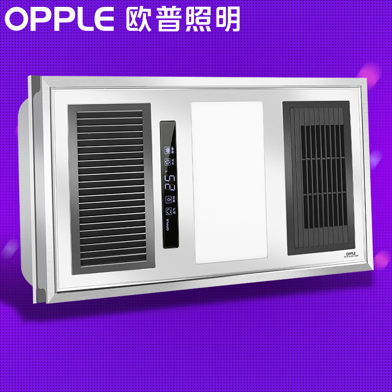 OPPLE Op lighting wind-heating bathroom heater three-in-one heating household embedded integrated ce