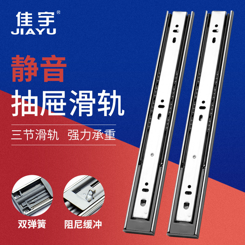 JIAYU 4512 Cold-rolled steel drawer bottom rail, damping three-section mute double spring steel ball