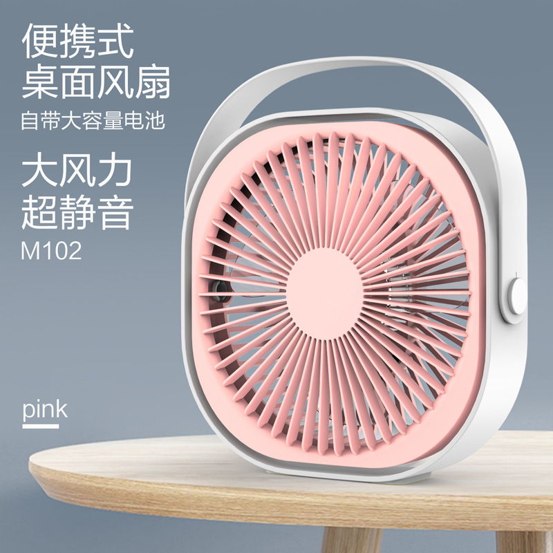 MEIYE 6 inch desktop stylish mini charging fan, office home creative handheld portable USB electric