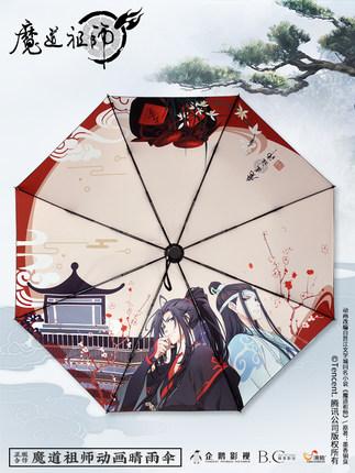 Đồ chơi hoạt hình  Manneng chính thức Ma thuật chính hãng Dao Zushi Tấm che nắng ngoại vi Ô Wei Wuxi