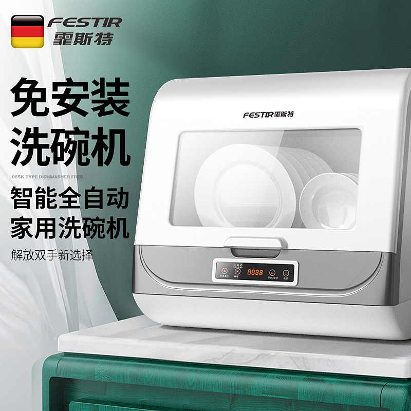 FEISITE Germany Feister desktop installation dishwasher, free your hands after a meal at the moment