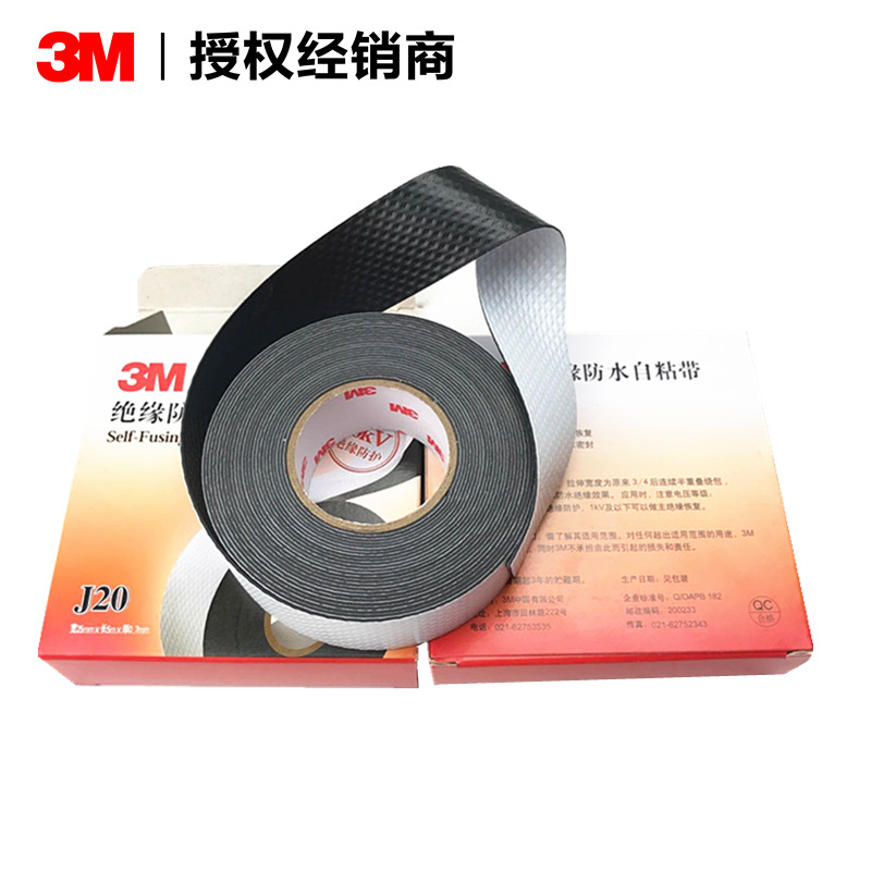 3M J20 insulation waterproof self-adhesive tape 3M waterproof insulation single-sided tape 25mm*5m*0