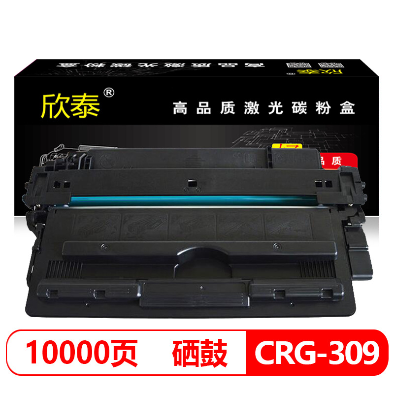 Xintai applies Canon LBP3500 Toner Cartridge LBP3900 3900 3950 Printer Powder Cartridge CRG309