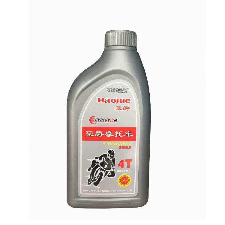 Haojue Thị trường bảo dưỡng xe máy bốn thì động cơ chung dầu nhớt xe máy SG 15w-40 4T bán buôn