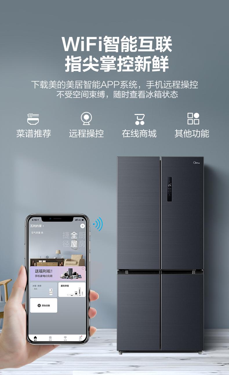 Tủ lạnh bốn cửa BCD-511WTPZM đẹp cho gia đình .