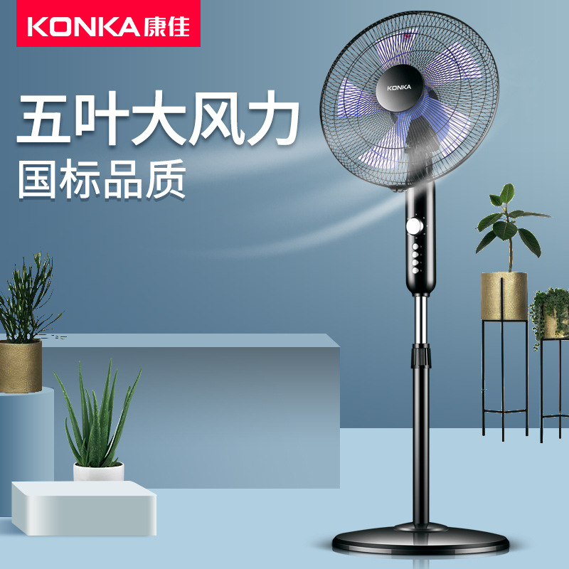 Konka electric fan floor fan household mute shaking head timing desktop vertical dormitory energy-sa