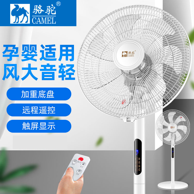Camel stand fan electric fan household desktop vertical fan mute table fan student dormitory office