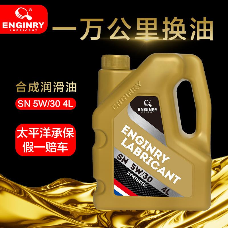 YINGJIARUN  nhớt Bán buôn Bảo dưỡng Xe hơi Tổng hợp Dầu động cơ Nhà sản xuất Yingjia Run Motor Dầu B
