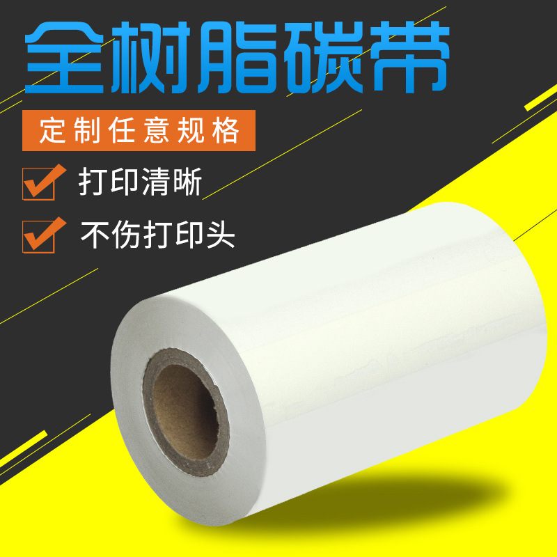 KB Printing ink resin special ribbon PET synthetic paper adhesive label barcode white resin-based ri