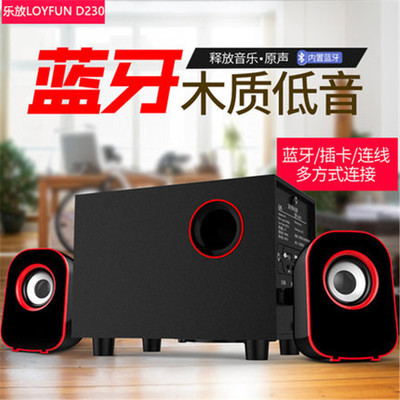 Lefang D230 Bluetooth Speaker Home Theater Combination Wooden Computer Small Audio 2.1 Subwoofer Man