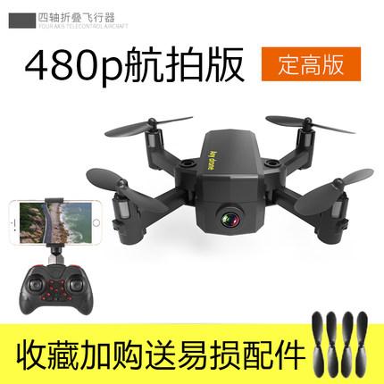 Lingke Máy bay điều khiển từ xa  Công nghệ Lingke Folding Mini Drone Điều khiển từ xa Máy bay Chụp ả