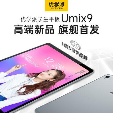 Youxue  Máy học ngoại ngữ  Umix9 128G Học sinh Máy tính bảng PC Máy học tiếng Anh Trường tiểu học Mầ