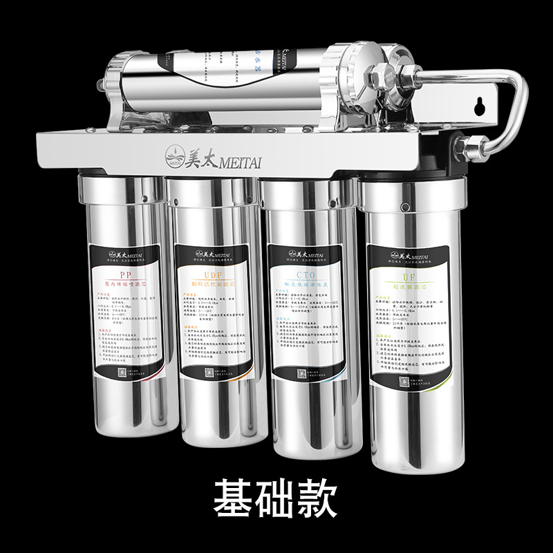 MEITAI Six-level descaling household magnetized water purifier OEM wholesale stainless steel ultrafi