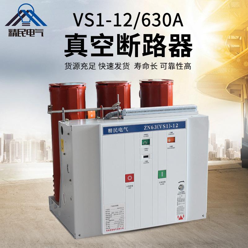 Jingmin VS1-12/630A/1250A high voltage vacuum circuit breaker ZN63A-12 fixed