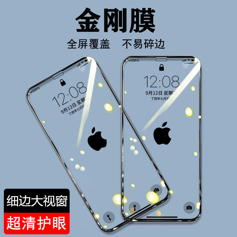 CANQIAN Suitable for iPhone 11/XS max tempered film XR iPhone11Pro 8Plus mobile phone film 7 full sc