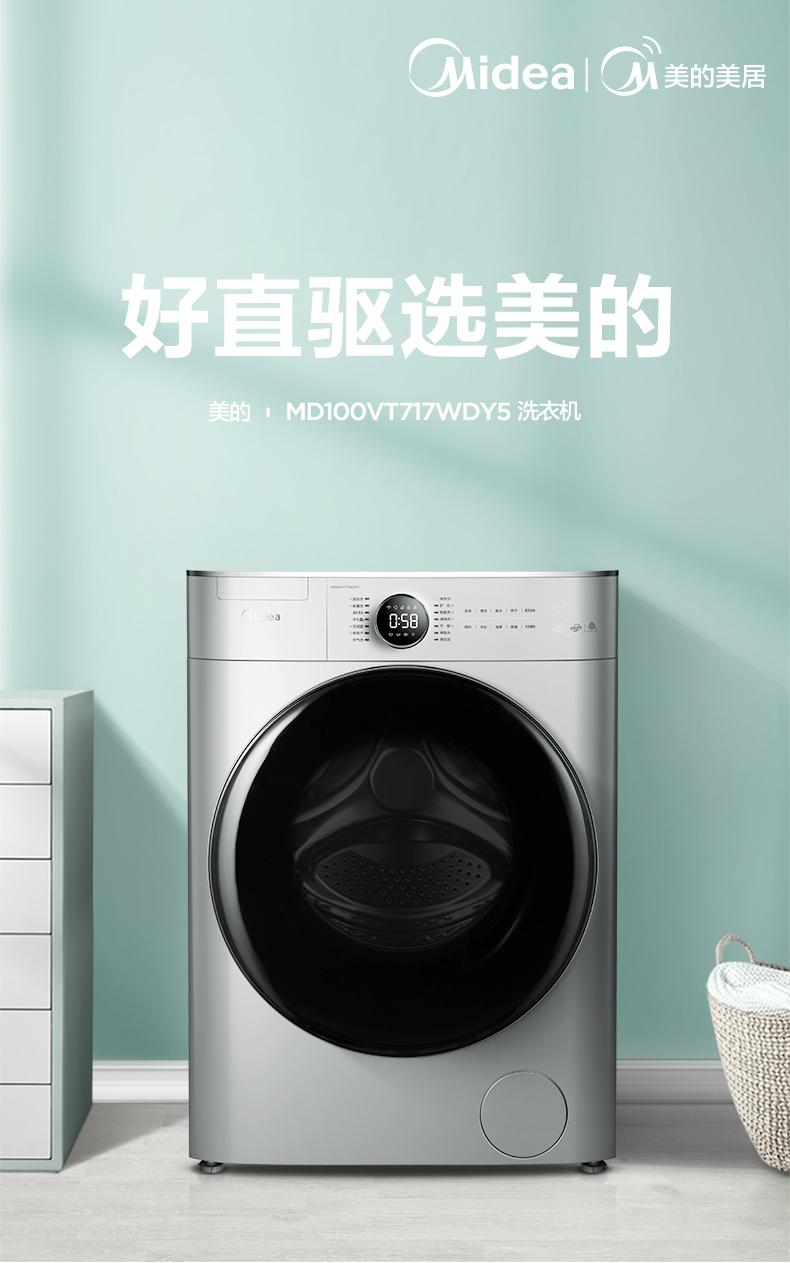 Máy giặt Midea md1000vt717passwy5 10kg Máy giặt và sấy ủi tự động của trống thông minh