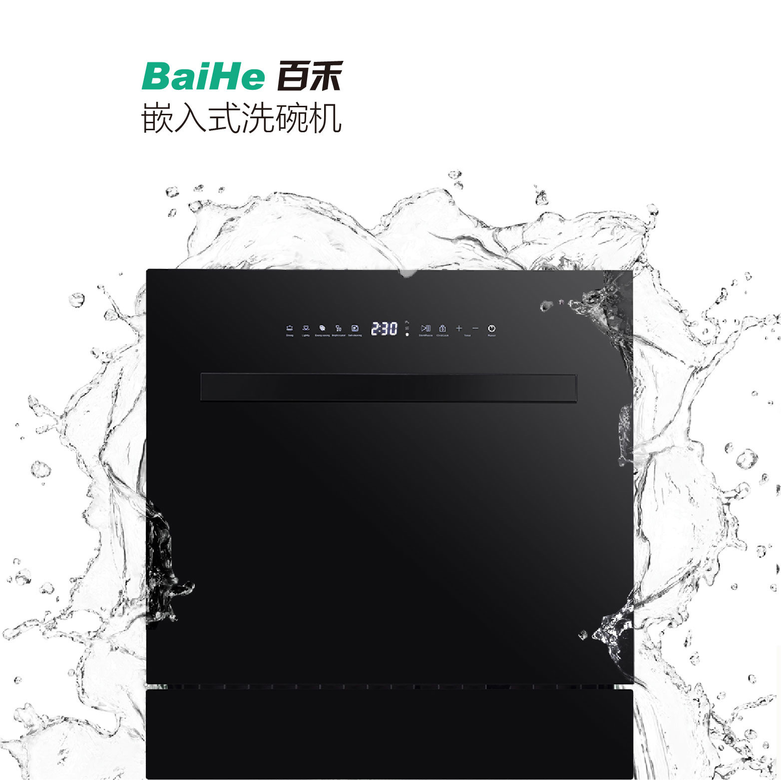 Baihe dishwasher household built-in 8-piece set, washing, drying and disinfecting automatic steriliz