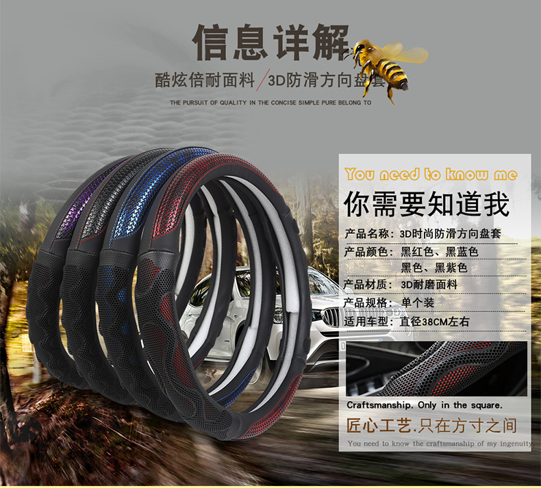 Da bọc vô lăng The new car handle cover honeycomb non-slip three-dimensional summer breathable steer