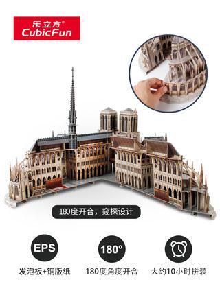 Tranh xếp hình 3D Le Cube 3D Ghép hình ba chiều Nhà thờ Đức Bà Xây dựng Câu đố sáng tạo DIY Mô hình