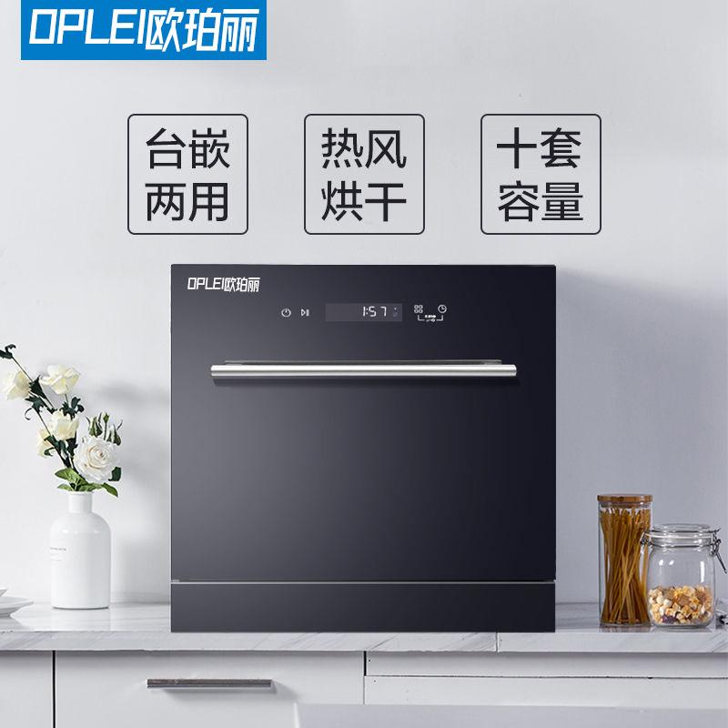 YIFAN PLEI/Oupoli dishwasher automatic household embedded dish washing machine desktop 8 sets of dis