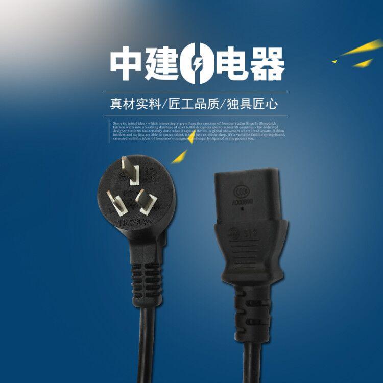 ZHONGJIAN Factory direct 3CCC certification national standard power cord, three-core product suffix