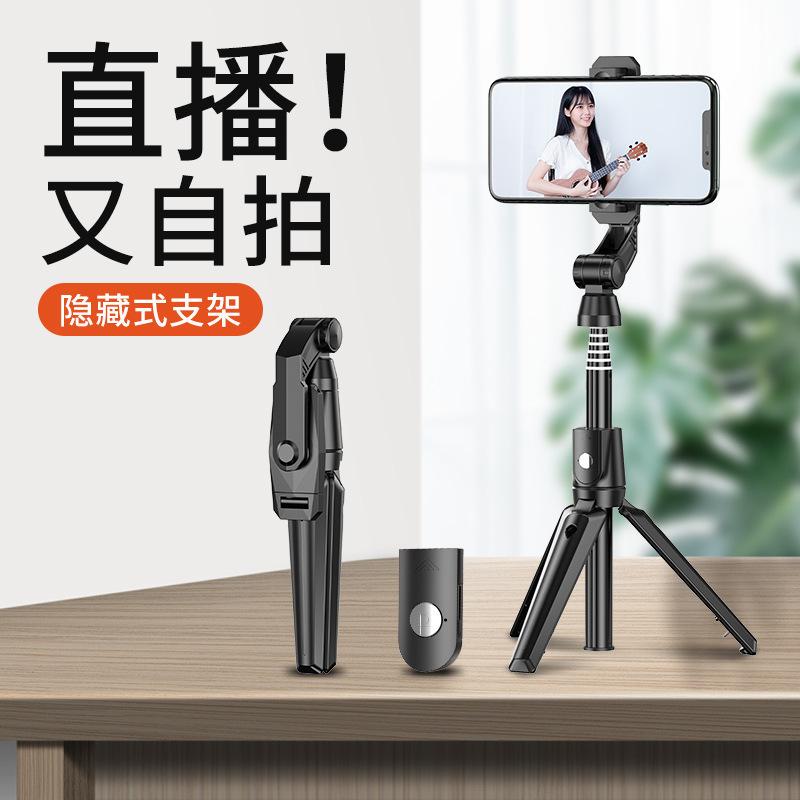 New K21 selfie stick aluminum alloy Bluetooth live support tripod mobile phone universal selfie stic