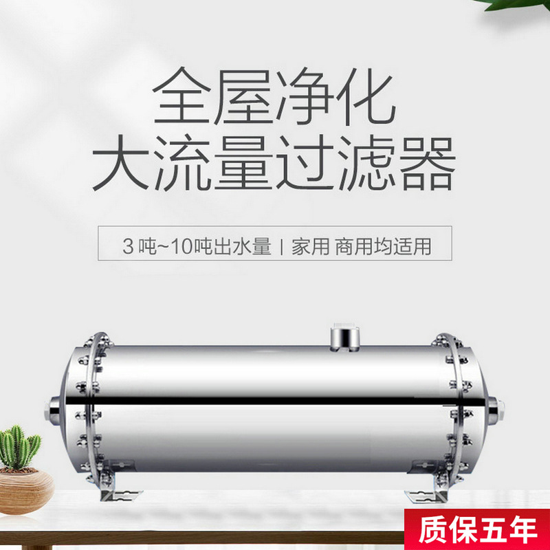 YAGEER Whole house large flow water purifier household stainless steel filter kitchen pipeline tap w