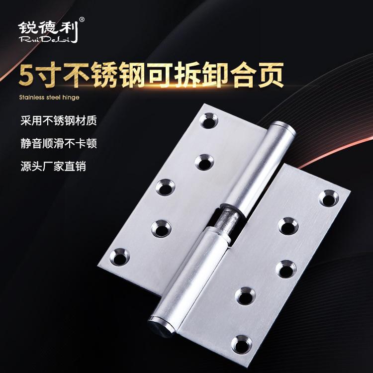 RUIDELI Bản lề thép không gỉ 5 inch và cửa sổ phần cứng tủ cửa có thể tháo rời bản lề bằng thép khôn