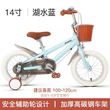 Xe đạp thời trang cho trẻ em Phoenix 14/16/18 inch