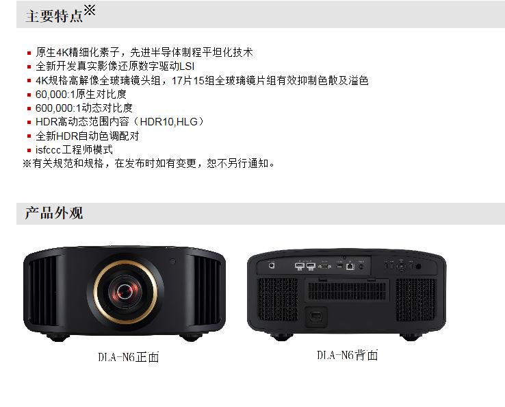JVC dla-6bc 4K trình chiếu nhà hát gia đình 406* 960.
