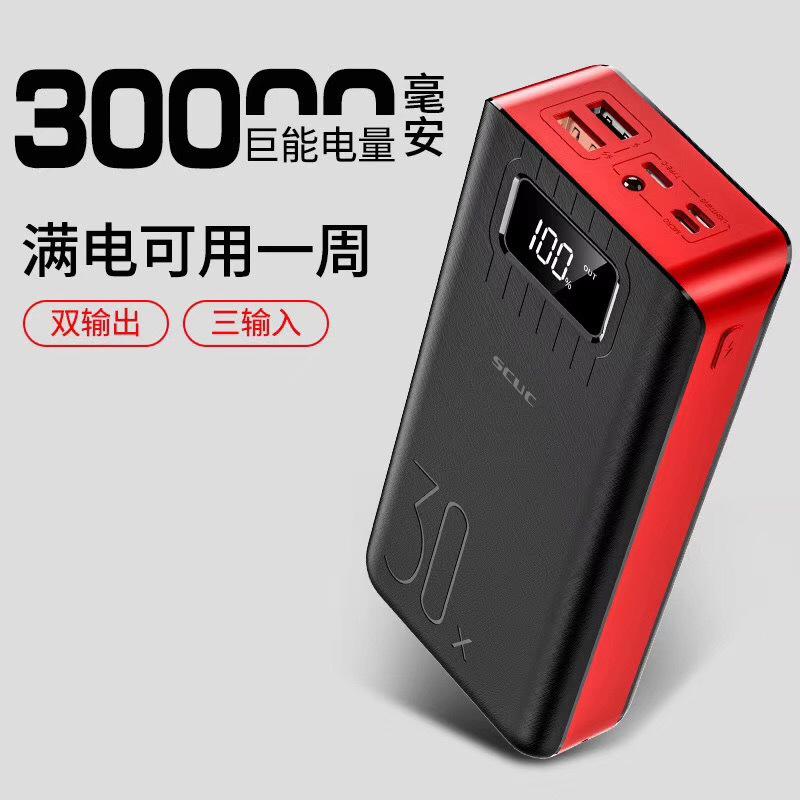HSDL Ultra-thin mobile phone charging treasure T90 digital display 30000mah large capacity mobile po
