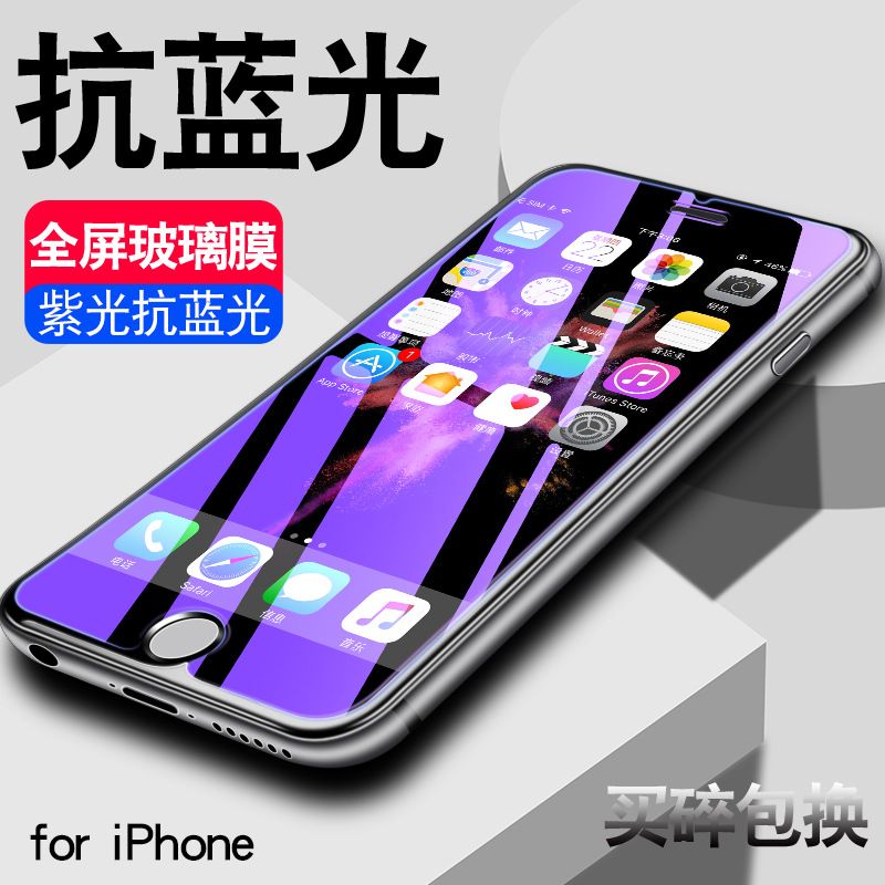 GZH Suitable for iPhone8 Apple XS 11Pro tempered film max full screen XR anti-purple blue 7P mobile