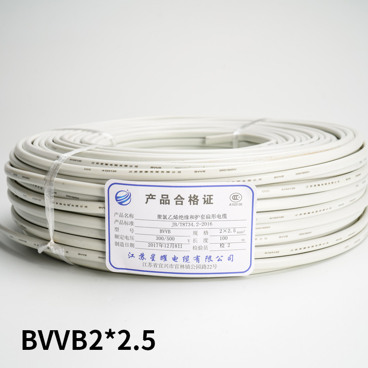 Xingyao cable sheath wire BVVB2*2.5 national standard two-core home improvement hard sheathed copper