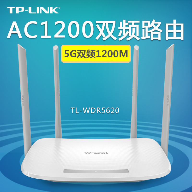 TP-LINK TL-WDR5620 dual frequency wireless router wifi home 1200M through wall 5G high power