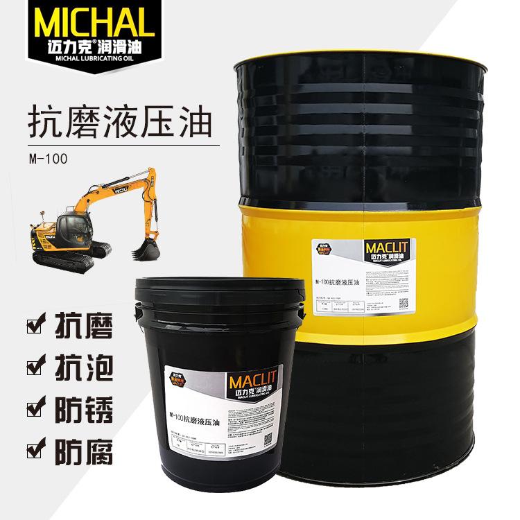 MAILIKE Thị trường bảo dưỡng Số 100 máy dầu xây dựng thủy lực chống mài mòn dầu 18L170KG