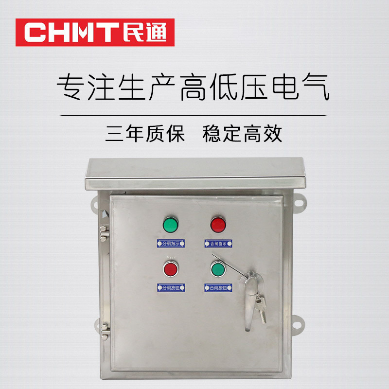CHMT JXF low voltage distribution box electrical cabinet control cabinet low voltage complete set of
