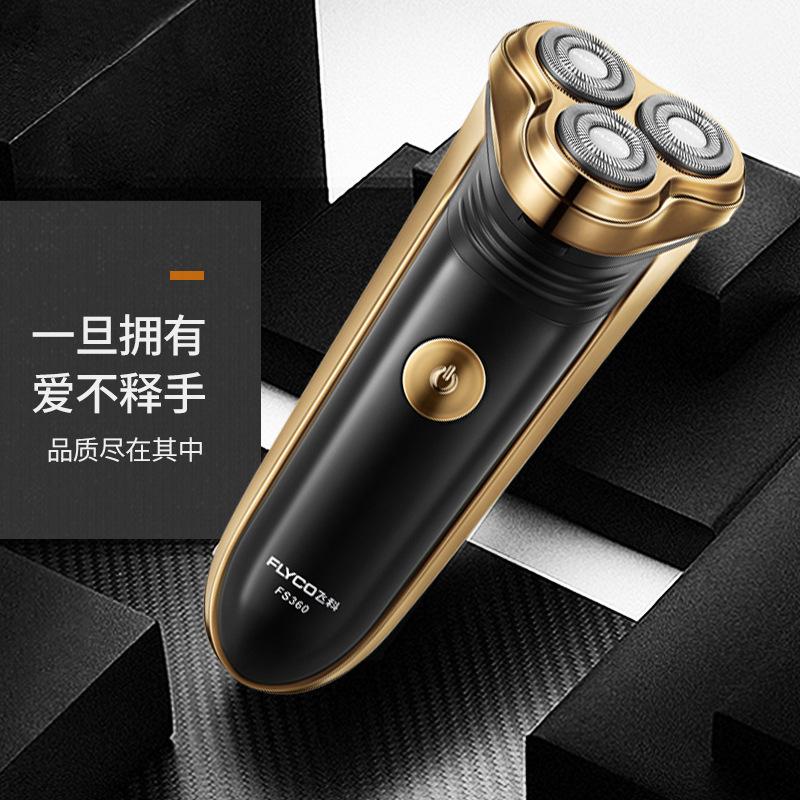 Flyco Flying Branch FS360 rechargeable razor three-head razor local gold